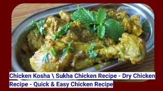Chicken Kosha-Chicken Masala/Dry Chicken Masala/Indian Chicken Masala recipe-Sukha Chicken Recipe