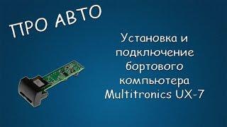 #116 ПРО АВТО Установка и подключение бортового компьютера Multitronics UX-7