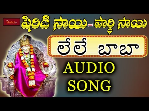 Shirdi Sai -  Parthi Sai | Devotional Songs | Lele baba Audio Song | Mybhaktitv