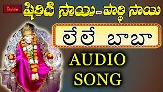 Shirdi Sai -  Parthi Sai | Devotional Songs | Lele baba Audio Song | Mybhaktitv