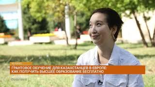 Грантовое обучение для казахстанцев в Европе: как получить высшее образование бесплатно