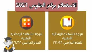 نتيجه الشهاده الاعدادية والشهادة الابتدائية الأزهرية الترم الثاني 2021 برقم الجلوس