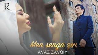 Avaz Zavqiy - Men senga zor   Аваз Завкий - Мен сенга зор