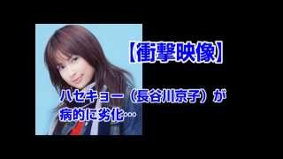 【衝撃映像】ハセキョー(長谷川京子)が病的に劣化…前髪パッツン髪型・...