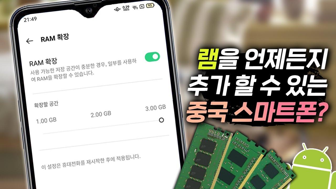 메모리를 추가 할 수 있는 스마트폰..?🤔 가성비도 미친 OPPO A55 5G 둘러보기