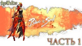 Прохождение Blade & Soul - Часть 1: Мастер тени. Первые шаги новичка