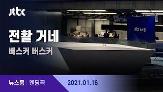 1월 16일 (토) 뉴스룸 엔딩곡 (BGM : 전활 거네 - 버스커 버스커) / JTBC News