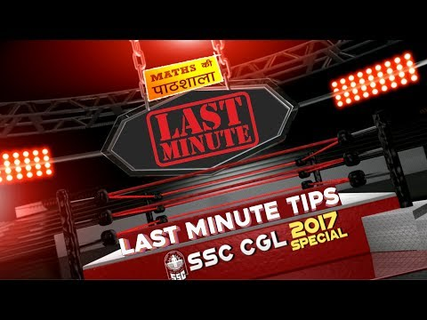 Last Minute Tips For Maths In SSC CGL Tier - 1