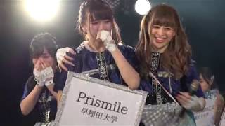 UNIDOL 2018-19 Winter supported by Sammy【関東予選3日目】早稲田大学 Prismile 第2位発表の瞬間! thumbnail