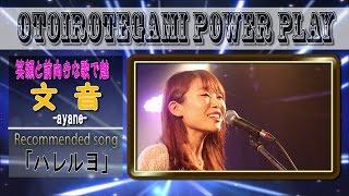 音色手紙~パワープレイ~ 「ハレルヨ」/文音-ayane-  (1080pHD) 文音 検索動画 11