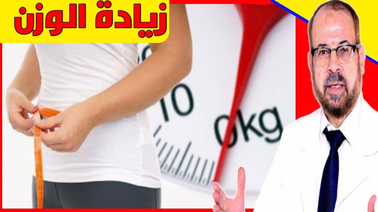زيادة الوزن طبيعيا بدون أدوية ولا عمليات