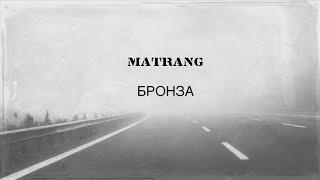 Смотреть клип Matrang - Бронза