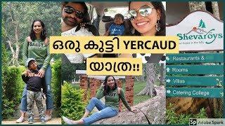 ഒരു കുട്ടി Yercaud യാത്ര I My First Travel Vlog I Travel Vlog :1