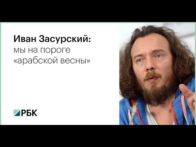 """Иван Засурский: мы находимся на пороге """"арабской весны"""""""
