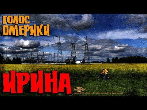 ГОЛОС ОМЕРИКИ — ИРИНА (Official Video)