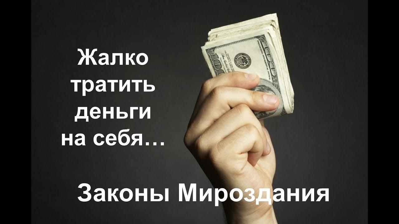 Как не жалеть деньги