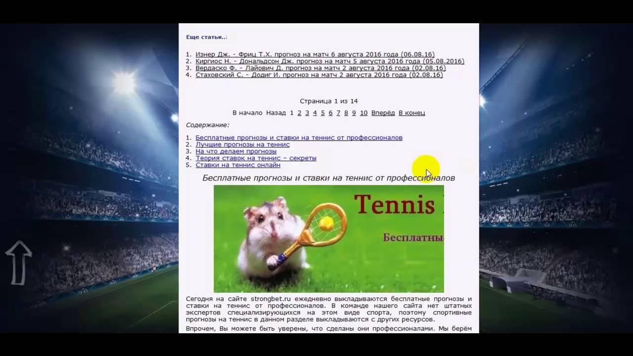 Лучшие Ставки Теннис