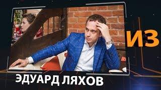 Эдуард Ляхов - Директор по продажам ГК ''КПД-ГАЗСТРОЙ'' в проекте ИЗвестные люди.