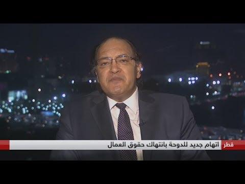 اتهام جديد للدوحة بانتهاك حقوق العمال  - 22:21-2017 / 7 / 6