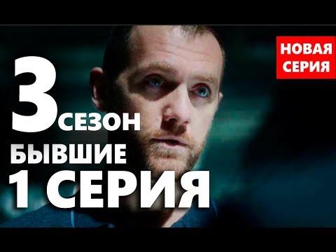 БЫВШИЕ 3 СЕЗОН 1СЕРИЯ (9 серия). Дата выхода