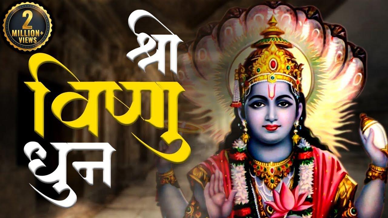 Download Peaceful Vishnu Dhun | श्री विष्णु धुन | Shriman Narayan Narayan Hari Hari