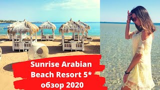ЕГИПЕТ пос е КАРАНТИНА прямое включение из отеля SUNRISE Arabian Beach Resort Grand Select 5