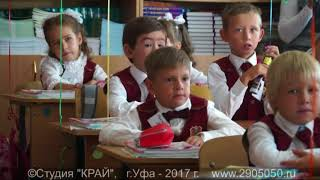 Гимназия №39,  г.Уфа,  1