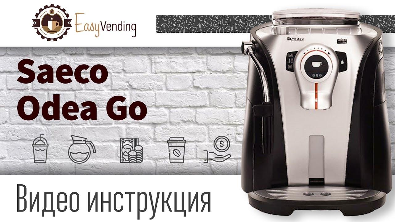 24 дек 2013. Среди них самой популярной является кофемашина saeco xsmall. Размеры аппарата позволяют установить его на маленькой кухне. Каждая модель серии обладает своими особенностями по функционалу. Так, кофемашина saeco 8743 отличается удобным расположением контейнеров.