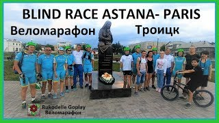 #5 BLIND RACE ASTANA- PARIS Веломарафон 2018 Троицк