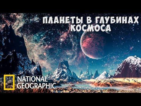 Чужие миры (National