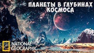 Чужие миры (National Geographic) | Документальный фильм об планетах вне Солнечной системы