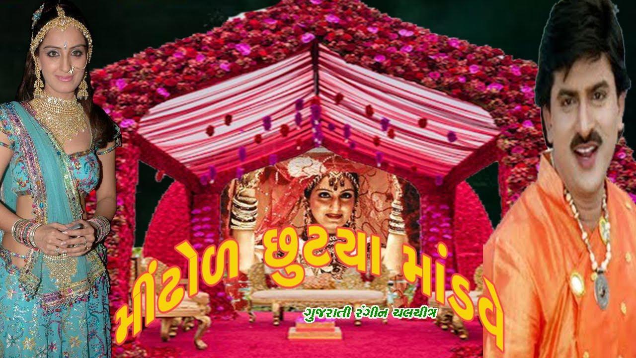 Download Midhol Chutya Mandave | Full Gujarati Movie | Hiten Kumar | Mona Thiba | Shaurya Digital