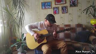 Max Mayer, Jr. - Shape Of My Heart (Sting, fingerstyle guitar)