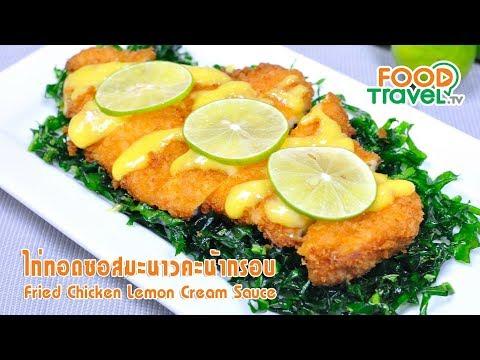 ไก่ทอดซอสมะนาวคะน้ากรอบ | FoodTravel ทำอาหาร - วันที่ 05 Aug 2019