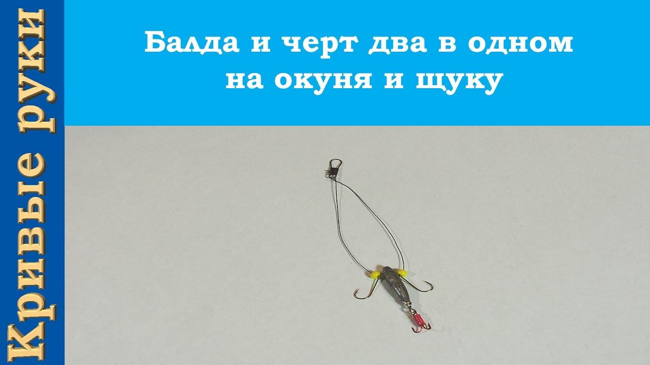 рыболовная балда на окуня
