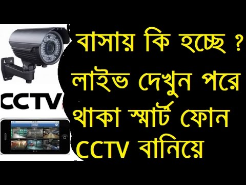 TURN YOUR SAMSUNG OR ANDROID PHONE TO Home CCTV