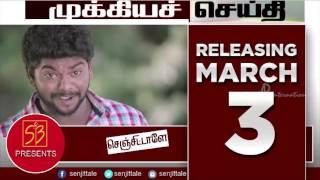 Senjittale En Kadhala | Tamil Movie Promo | Ezhil | Abhinaya | Madhumila | Latest Tamil Movie