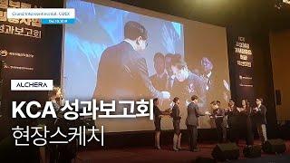[현장스케치] KCA 성과보고회 (Korea Commu…
