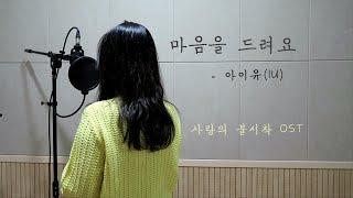 아이유(IU) - 마음을 드려요 Ι  사랑의 불시착 OST (cover)