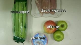 Простой вкусный салат с сельдереем и курицей рецепт от Валентины