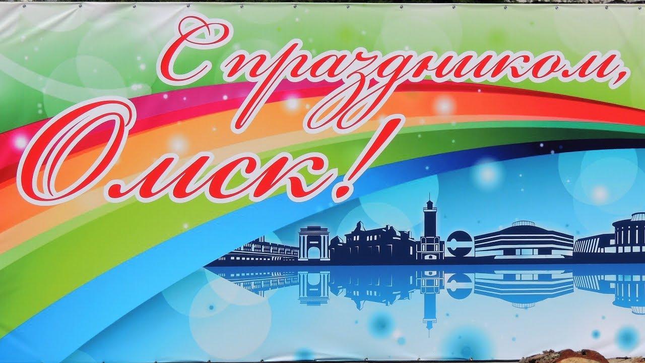 Картинки с днем города омска