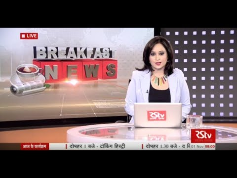 English News Bulletin – Nov 01, 2017 (8 am)