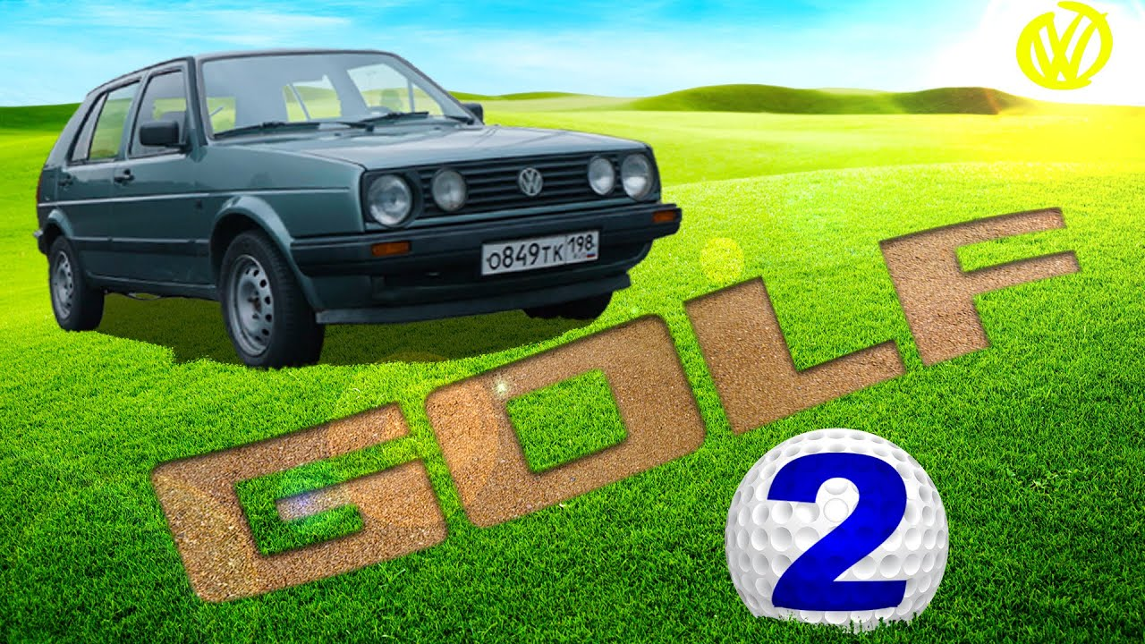 ОН БЫЛ ЛУЧШИМ/ Volkswagen Golf 2 / Иван Зенкевич / КОНКУРС)