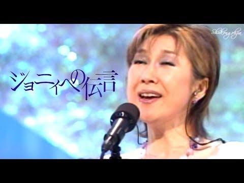🎵😄高橋真梨子【ジョニィへの伝言】