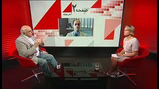 صفحه دو آخرهفته: امکان گفتگو بین ایران و آمریکا، تغییر شیوه اعمال حجاب در ایران؟
