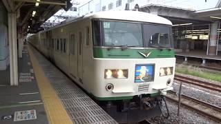 185系「湘南ライナー」 小田原駅発車