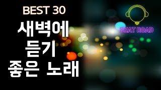 새벽에 듣기 좋은 노래 BEST30[갬성 터지는 숨은 명곡들]