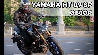 Обзор Yamaha MT09 SP - Лучший мотоцикл 2018