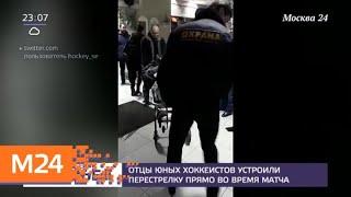 Конфликт со стрельбой произошел на хоккейном матче в Москве - Москва 24