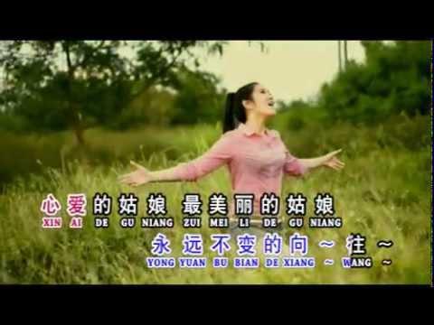 """Xin Ai De Gu Niang """"心爱的姑娘"""" Huang Jia Mei """"黄家美"""" Man"""